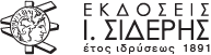 isideris - ΕΚΔΟΣΕΙΣ Ι.ΣΙΔΕΡΗΣ